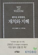 재치와 지혜