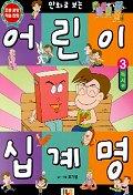 만화로 보는 어린이 십계명 3(독서편)