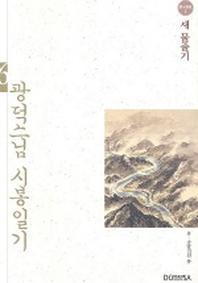 광덕 스님 시봉일기. 6
