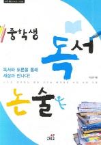 중학생 독서 논술