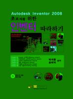 초보자를 위한 인벤터 따라하기(2008)