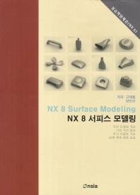 NX 8 서피스 모델링