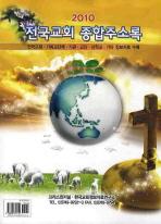 전국교회 종합주소록(2010)