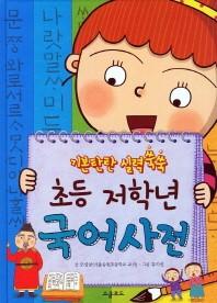 기본탄탄 실력쑥쑥 초등 저학년 국어사전