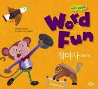 재미있는 문법동화 워드펀 Word Fun. 18: 접미사 (Suffix)