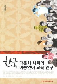 한국 다문화 사회의 이중언어 교육 연구