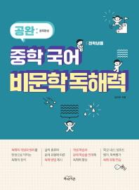 공완 중학 국어 비문학 독해력(2019)