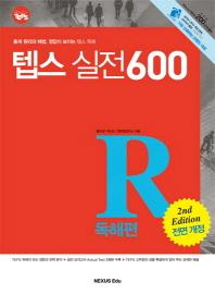 텝스 실전 600: 독해편
