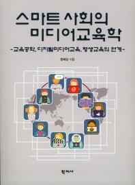 스마트 사회의 미디어 교육학