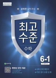 최고수준 초등 수학 6-1(2021)