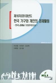 한국 가구와 개인의 경제활동(제16차 (2013)년도)