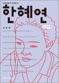 한혜연(큰글씨책)