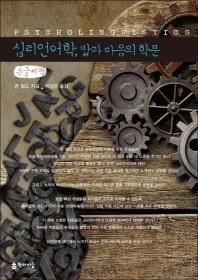 심리언어학, 말과 마음의 학문(큰글씨책)