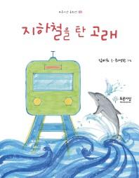 지하철을 탄 고래