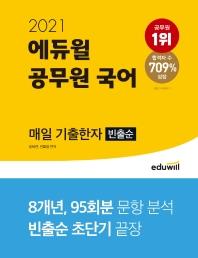 에듀윌 공무원 국어 매일 기출한자(빈출순)(2021)