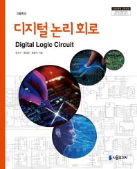 고등학교 디지털 논리 회로