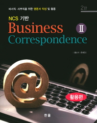 NCS 기반 Business Correspondence. 2: 활용편