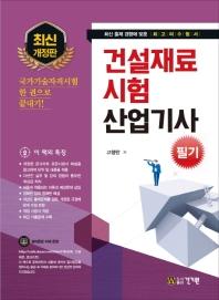 건설재료시험산업기사 필기