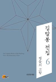 김말봉 전집. 6: 별들의 고향