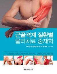 근골격계 질환별 물리치료 중재학