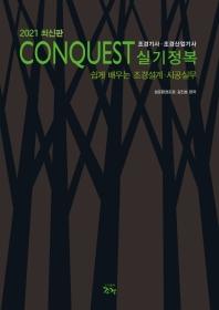 Conquest 조경기사 조경산업기사 실기정복(2021)