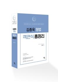 김종욱 형법 객관식 총정리