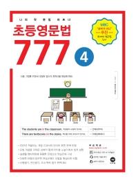 초등영문법 777. 4