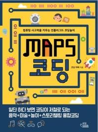 Maps 코딩