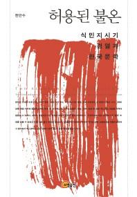 허용된 불온: 식민지시기 검열과 한국문학