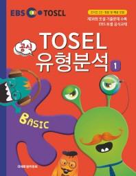 EBS TOSEL 공식 유형분석 Basic. 1