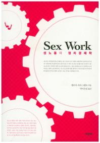 Sex Work: 성노동의 정치경제학
