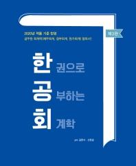 한권으로 공부하는 회계학(2020)