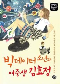 빅데이터 소년과  여중생 김효정