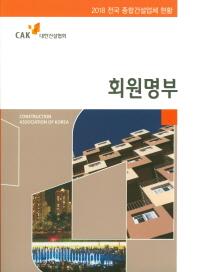 회원명부(전국 종합건설업체 현황)(2018)