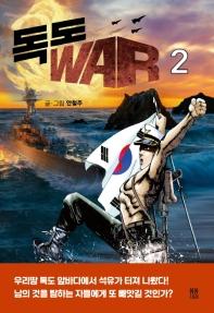 독도 WAR. 2
