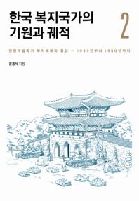 한국 복지국가의 기원과 궤적. 2