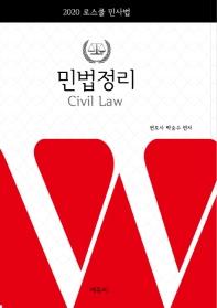 로스쿨 민법 정리(2020)