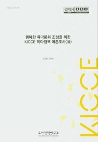 행복한 육아문화 조성을 위한 KICCE 육아정책 여론조사. 3
