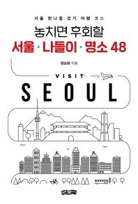 놓치면 후회할 서울ㆍ나들이ㆍ명소 48