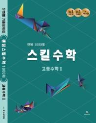 팬덤 스킬수학 1000제 고등 수학2(2021)
