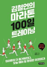 김철언의 마라톤 100일 트레이닝