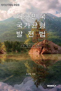 대한민국 국가균형발전법(국가균형발전 특별법)  : 교양 법령집 시리즈