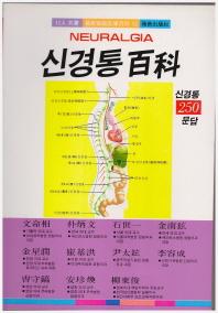 신경통백과