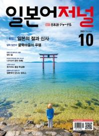 일본어 저널(CD1장포함)(2021년 10월호)