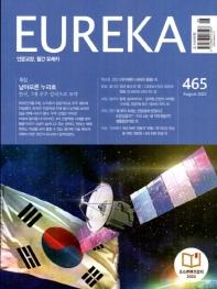 유레카(EUREKA)(2021년 8월호)