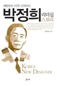 박정희 리더십 스토리   대한민국 NEW 디자이너