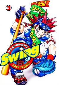 스윙 (Swing). 3