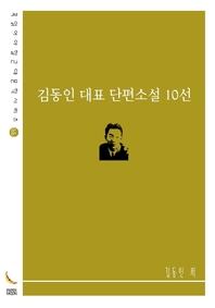 김동인 대표 단편소설 10선(꼭 읽어야 할 근대문학 시리즈)