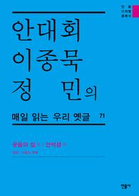 안대회ㆍ이종묵ㆍ정민의 매일 읽는 우리 옛글 71