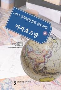 2013 경제발전경험 공유사업:카자흐스탄